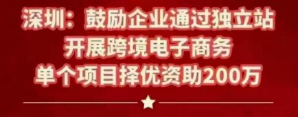 深圳大手笔鼓励独立站:域名将迎来新一轮爆发期!